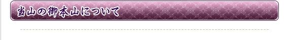 当山のご本山について 高砂成田山守護尊寺 自動車 交通安全祈願 お祓い 兵庫県 高砂市